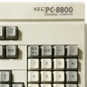 cropped-cropped-PC88_Keyboard_1.jpg